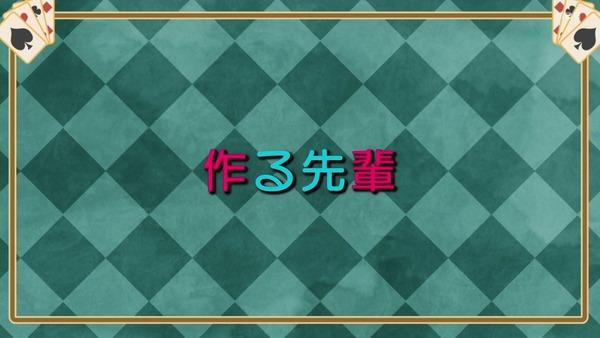 「手品先輩」6話感想 (1)