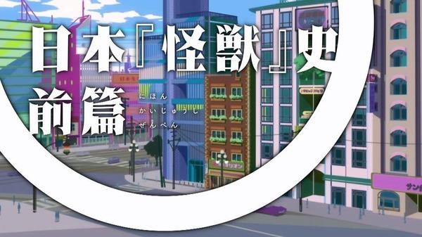 「コンクリート・レボルティオ 超人幻想」4話感想