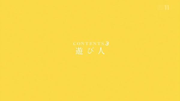「あそびあそばせ」1話感想 (62)