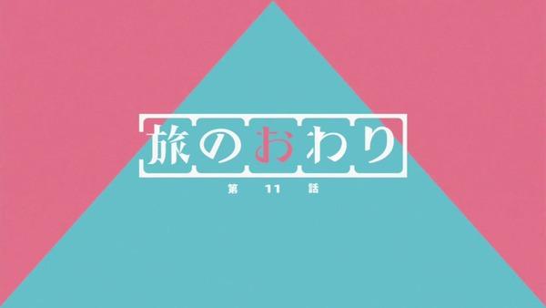 「へやキャン△」11話感想 画像 (1)