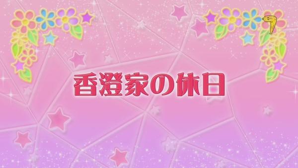 「アイカツスターズ!」75話 (9)