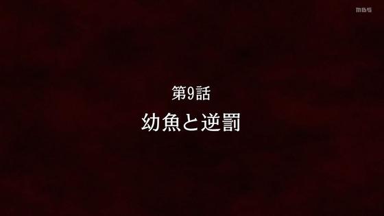 「呪術廻戦」8話感想(実況まとめ)画像 (144)