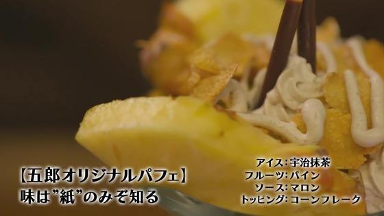 「孤独のグルメ Season9」2話感想 (19)