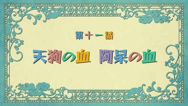 「有頂天家族2」11話 (8)