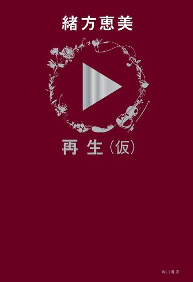 再生(仮) (2)