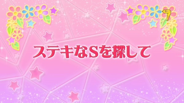 「アイカツスターズ!」第81話 (17)
