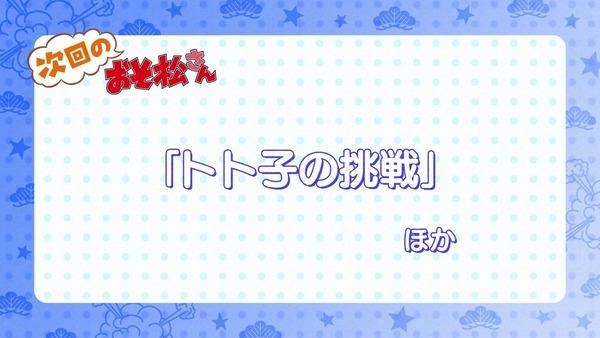 「おそ松さん」2期 2話 (42)