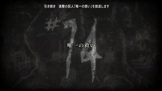 「進撃の巨人」第73話(4期 14話)感想 (176)