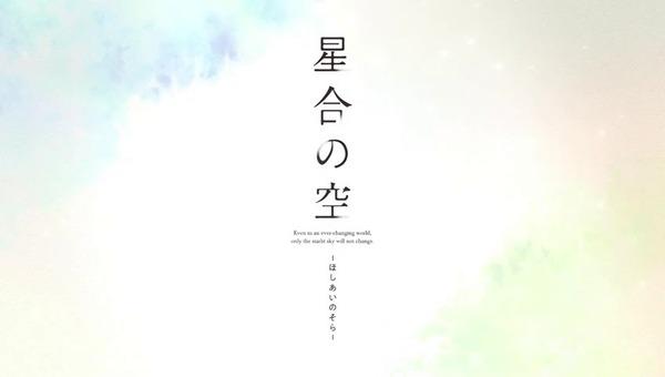 「星合の空」第1話感想 (6)