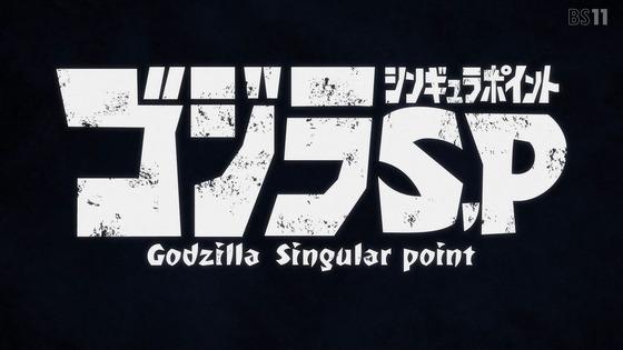 「ゴジラS.P<シンギュラポイント>」第1話感想 (1)