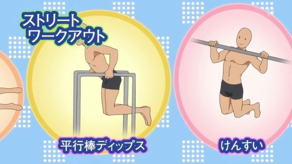 「ダンベル何キロ持てる?」11話感想 (36)