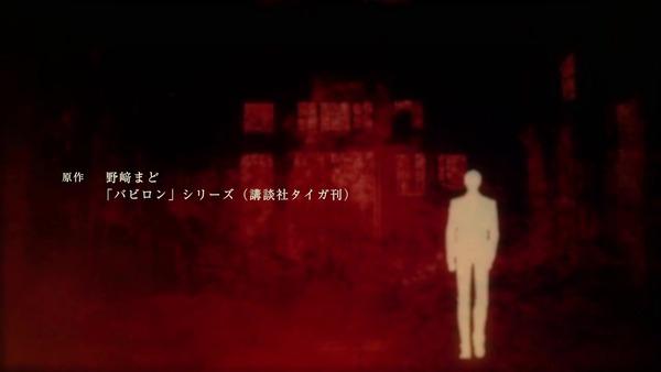 「バビロン」第4話感想 (17)