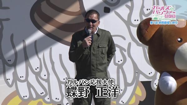 「ガールズ&パンツァー 最終章」第1話 (36)