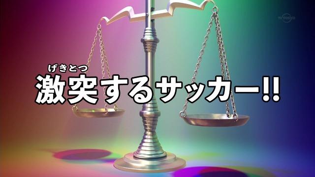 「イナズマイレブン アレスの天秤」25話感想 (2)