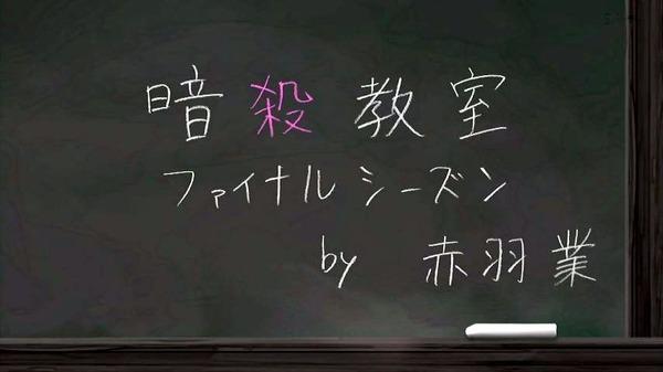 「暗殺教室」第2期 17話 (174)