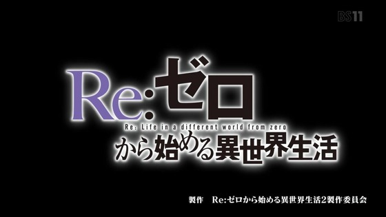 「リゼロ」第35話感想 (7)
