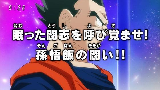 「ドラゴンボール超」79話 (36)