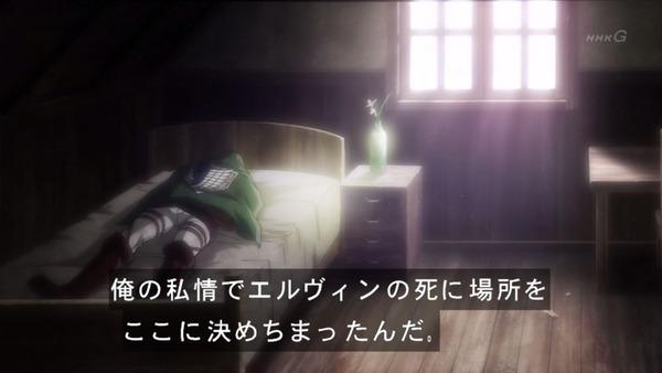 「進撃の巨人」56話感想  (2)