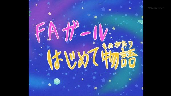「フレームアームズ・ガール」7話 (32)