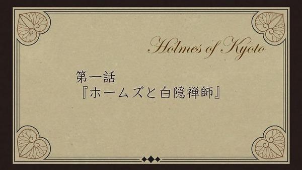 「京都寺町三条のホームズ」1話感想 (6)
