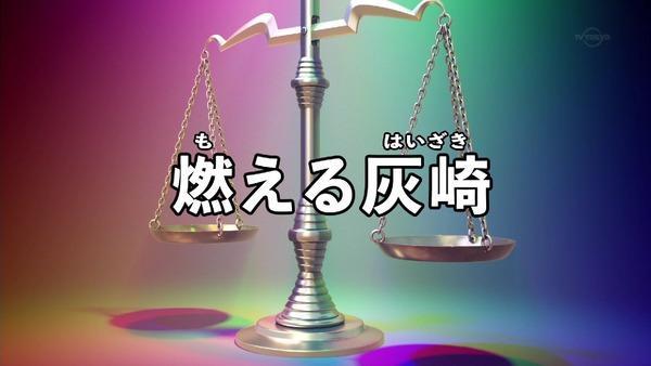 「イナズマイレブン アレスの天秤」12話感想 (1)
