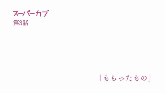 「スーパーカブ」2話感想  (107)