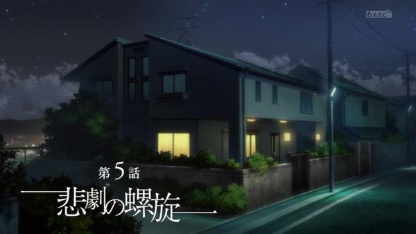 「この世の果てで恋を唄う少女YU-NO」5話感想 (4)