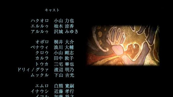 うたわれるもの (108)