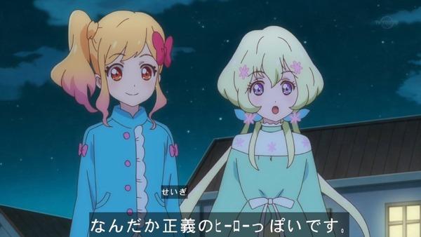 「アイカツスターズ!」第89話 (65)