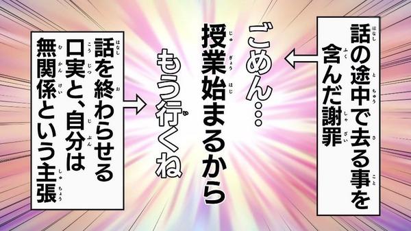 「斉木楠雄のΨ難」2期 12話 (69)