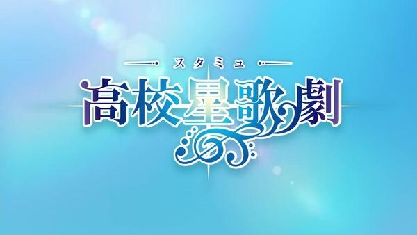 「スタミュ(第3期)」1話感想  (42)