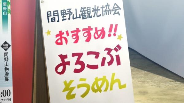 「サクラクエスト」9話 (36)