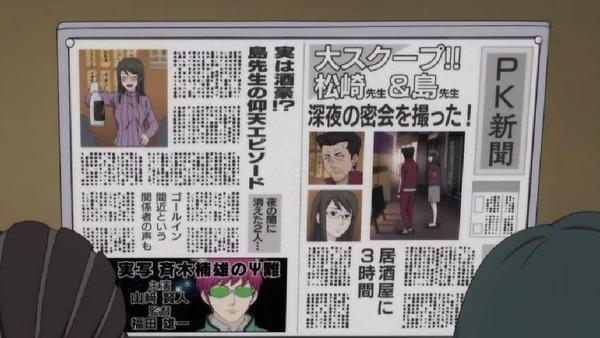 「斉木楠雄のΨ難」2期 21話感想 (101)