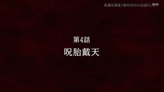 「呪術廻戦」第3話感想 画像 (133)