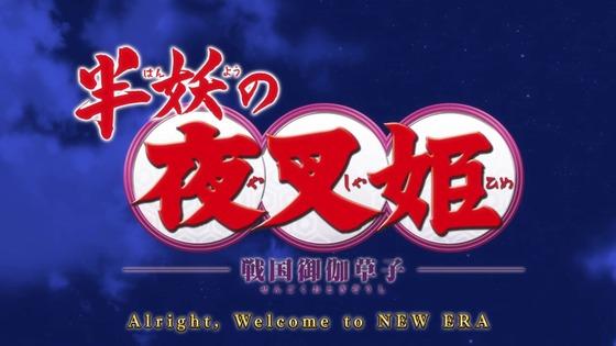 「半妖の夜叉姫」第1話感想 (10)