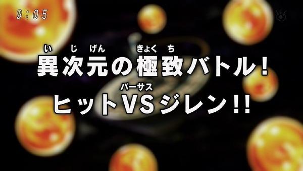 「ドラゴンボール超」110話 (1)