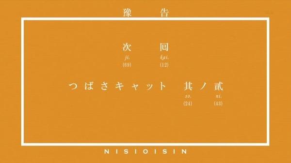 「化物語」11話感想 (144)