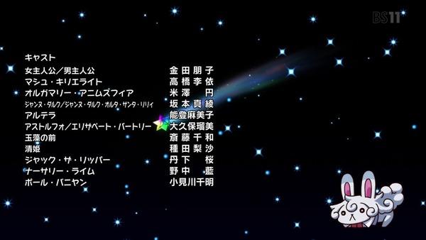 アニメ『マンガでわかる!Fate Grand Order』感想 (83)