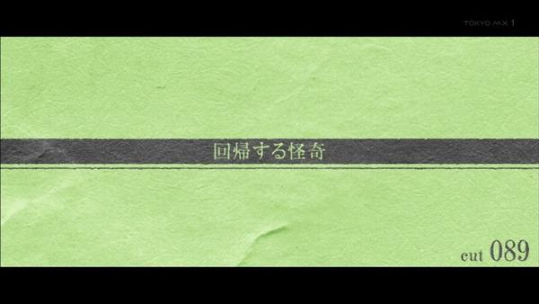 「暦物語」3話、4話感想 (23)