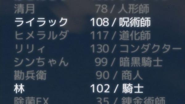 「ネト充のススメ」6話 (54)