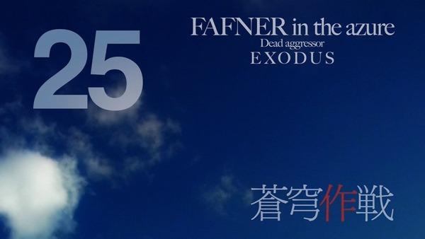 蒼穹のファフナー (76)