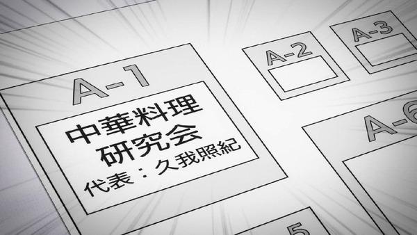 「食戟のソーマ 餐ノ皿(3期)」1話 (57)