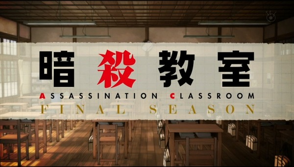 「暗殺教室」第2期 15話感想 (2)