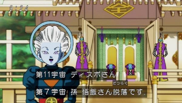 「ドラゴンボール超」124話 (49)