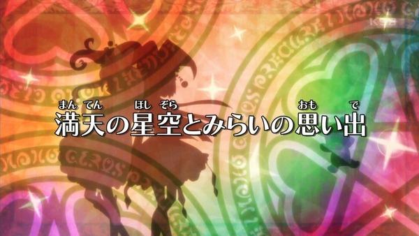 「魔法つかいプリキュア!」第12話感想 (6)