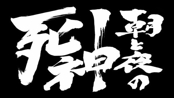 銀魂 (54)
