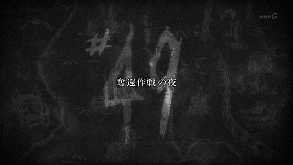 「進撃の巨人 Season3」(3期 11話)48話感想 (59)