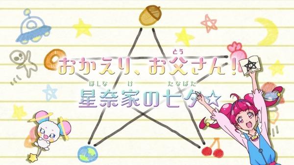 「スター☆トゥインクルプリキュア」22話感想 (4)