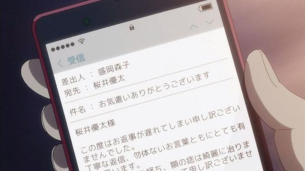「ネト充のススメ」3話 (2)