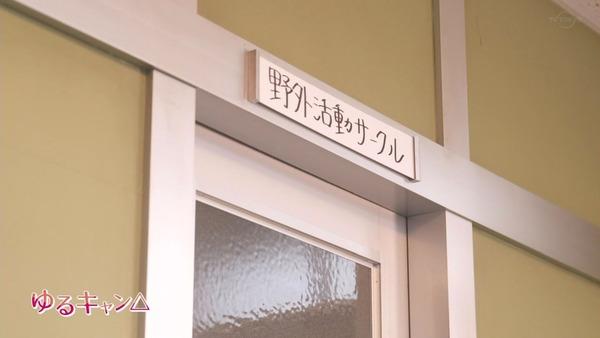 ドラマ版「ゆるキャン△」第3話感想 画像 (39)